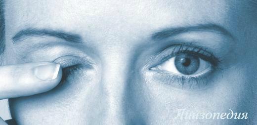 Не нужно растирать глаза после процедуры