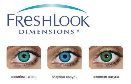 «FreshLook Dimensions»