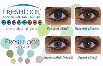 Голубые контактные линзы - FreshLook