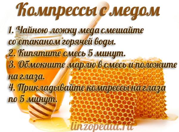 Компрессы с медом помогут восстановить зрение