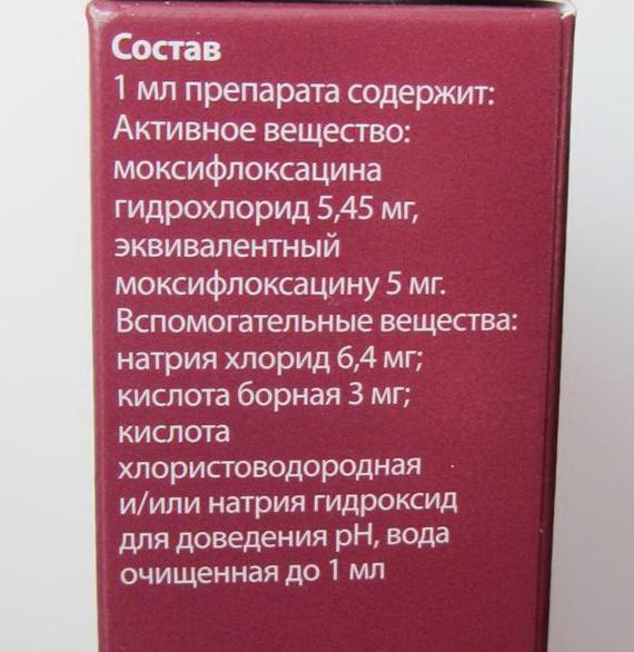 Состав глазных капель Вигамокс