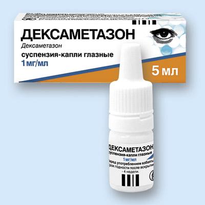 Дексаметазон - гормональный препарат быстрого действия