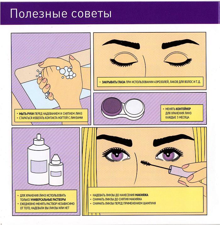 Полезные советы по использованию линз