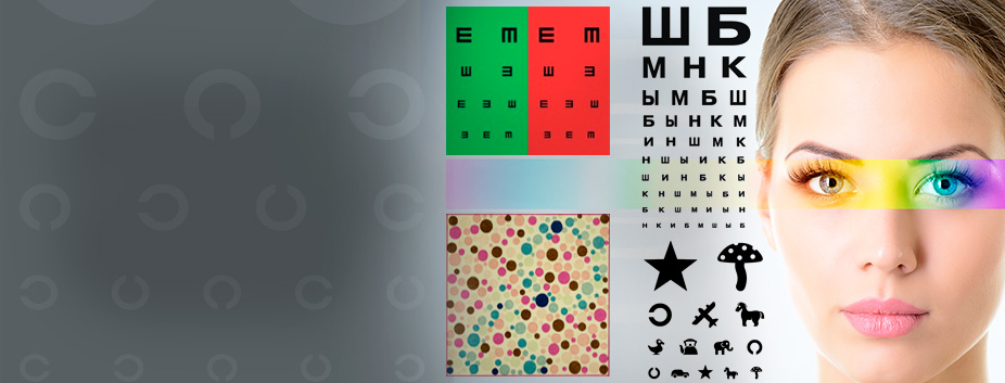Тесты для самостоятельной проверки зрения