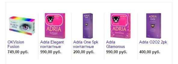 Стоимость контактных линх Adria