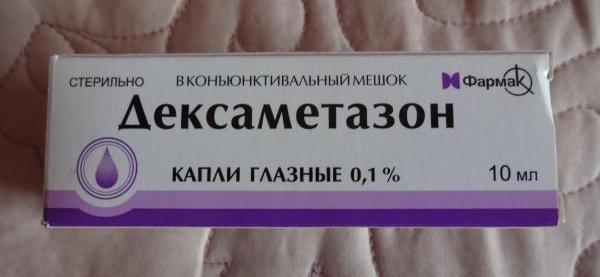 Глазные капли Дексаметазон