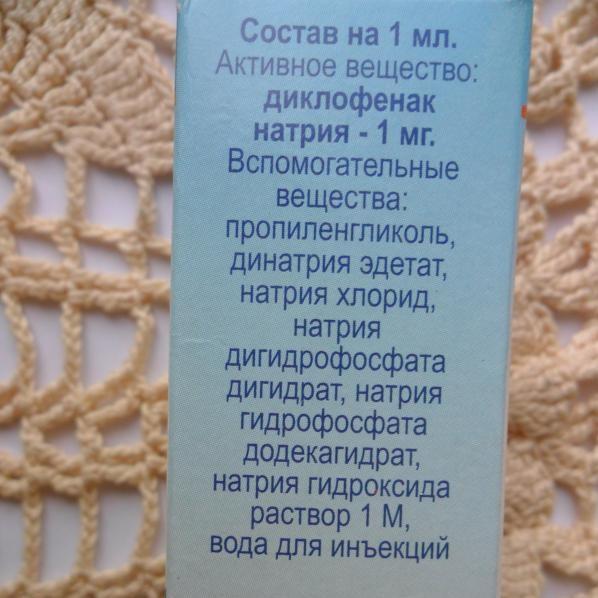 Состав глазных капель Диклофенак