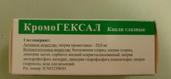 Состав глазных капель Кромогексал