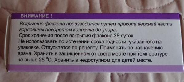 Хранение капель Дексаметазон