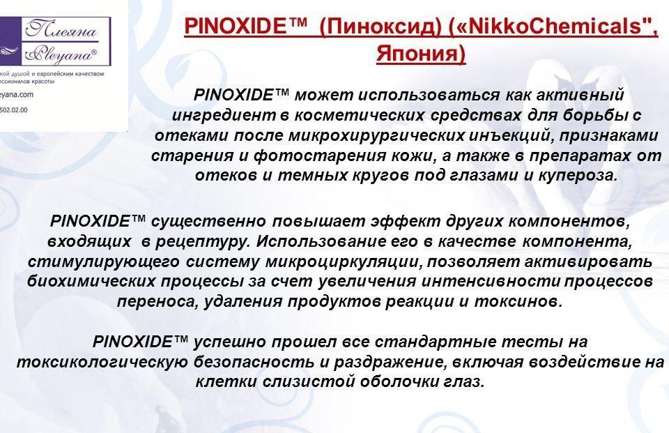 «Пиноксид»