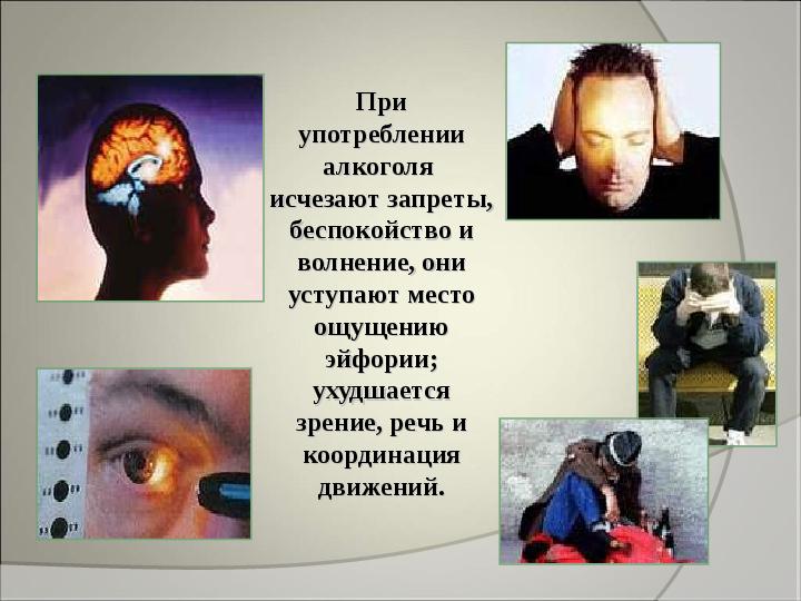 Алкоголь и зрение
