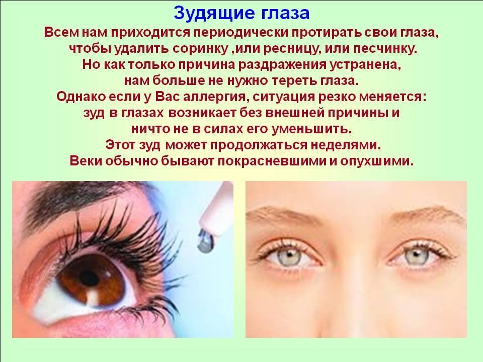 Зудящие глаза