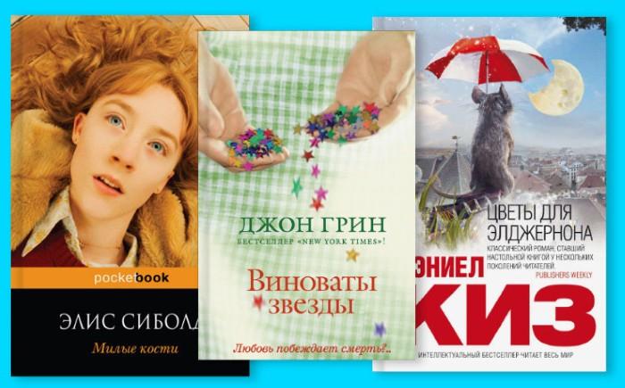 Книги, как и фильмы, и песни, стихи, способны пробуждать самые сильные и сокровенные чувства