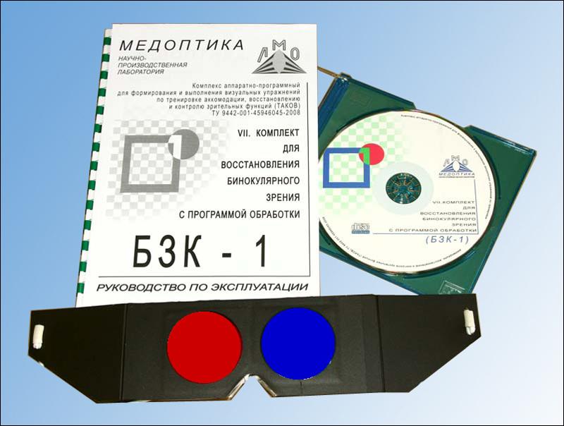 Комплект для восстановления бинокулярного зрения с программой обработки