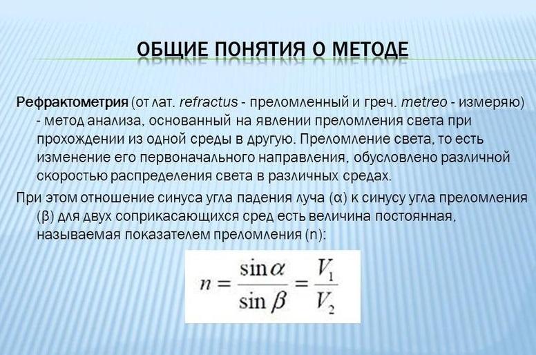 Общее понятие о методе