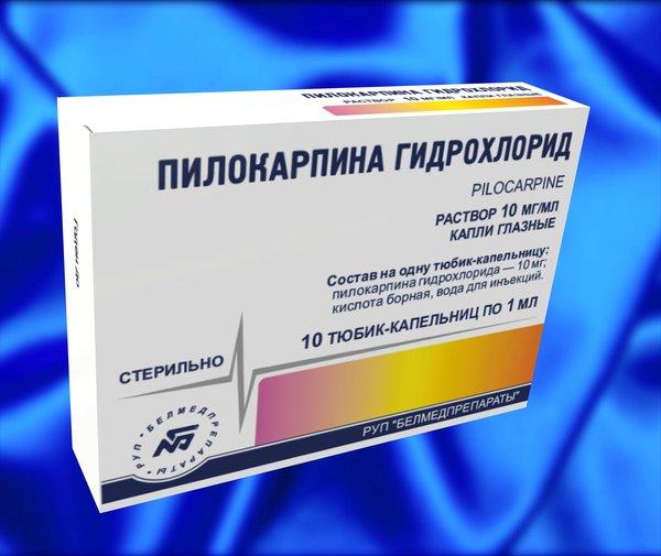 Пилокарпина гидрохлорид
