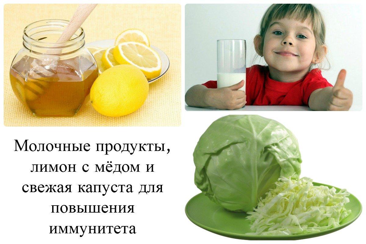 Продукты для укрепления иммунитета ребенка