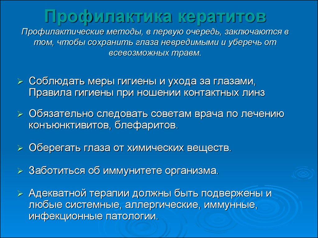 Профилактика кератитов