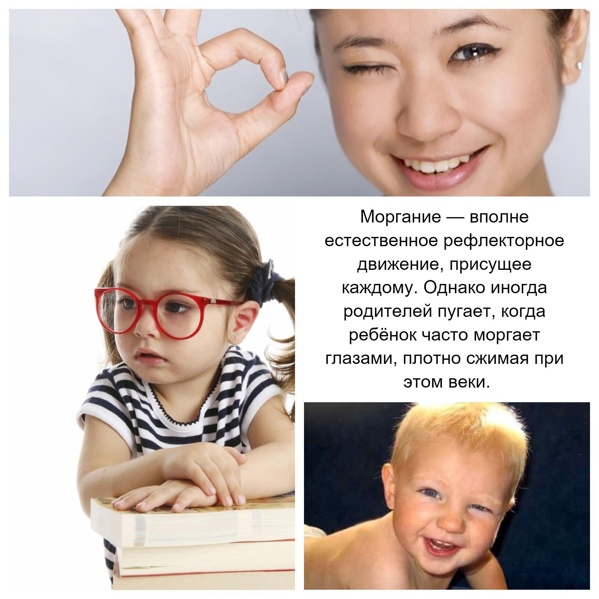 Ребенок часто моргает глазами – причины