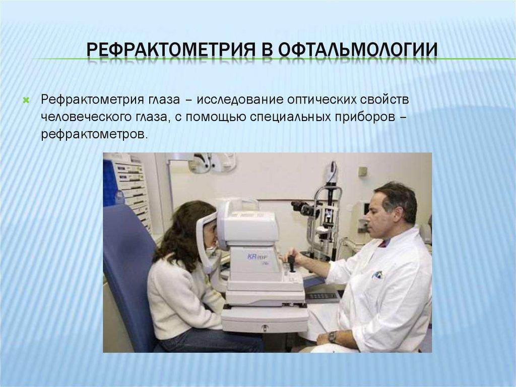 Рефрактометрия в офтальмологии