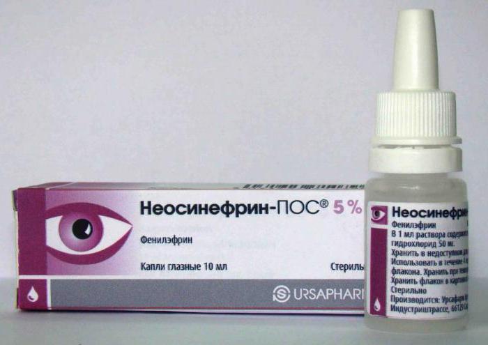 Фенилэфрин гидрохлорид присутствует в ряде препаратов