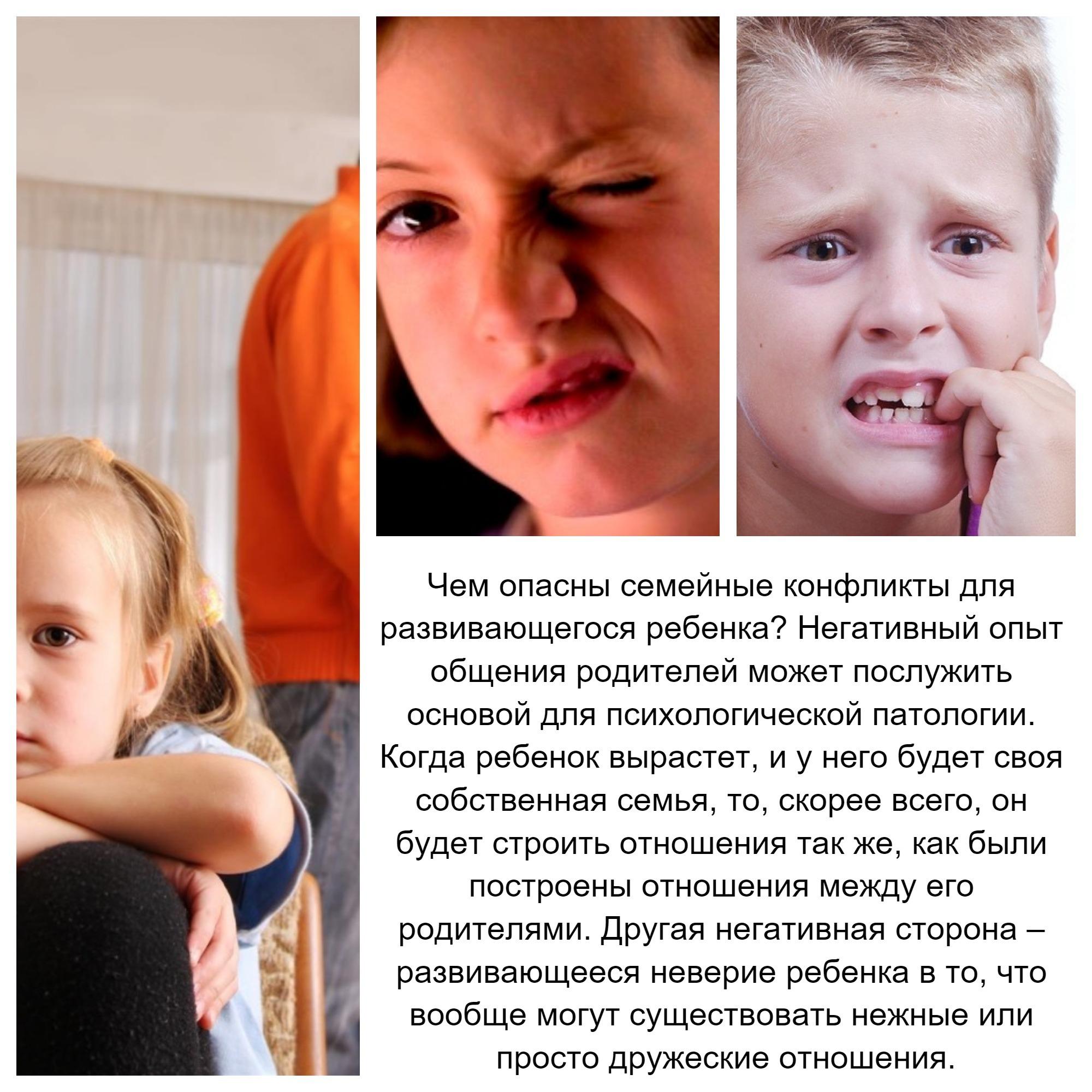 Чем опасны семейные конфликты для развивающегося ребенка