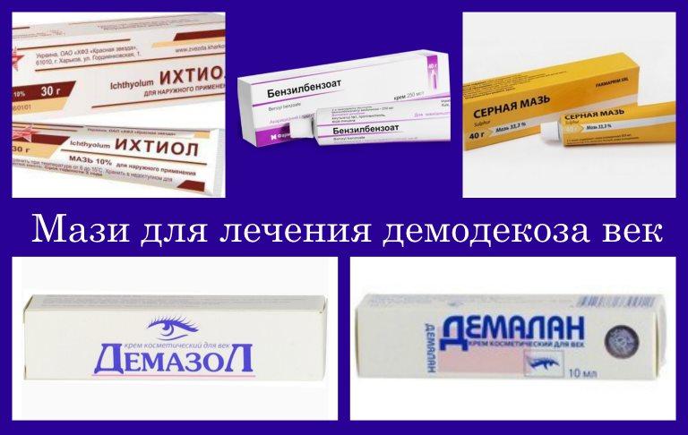 Эффективные мази для лечения демодекоза век