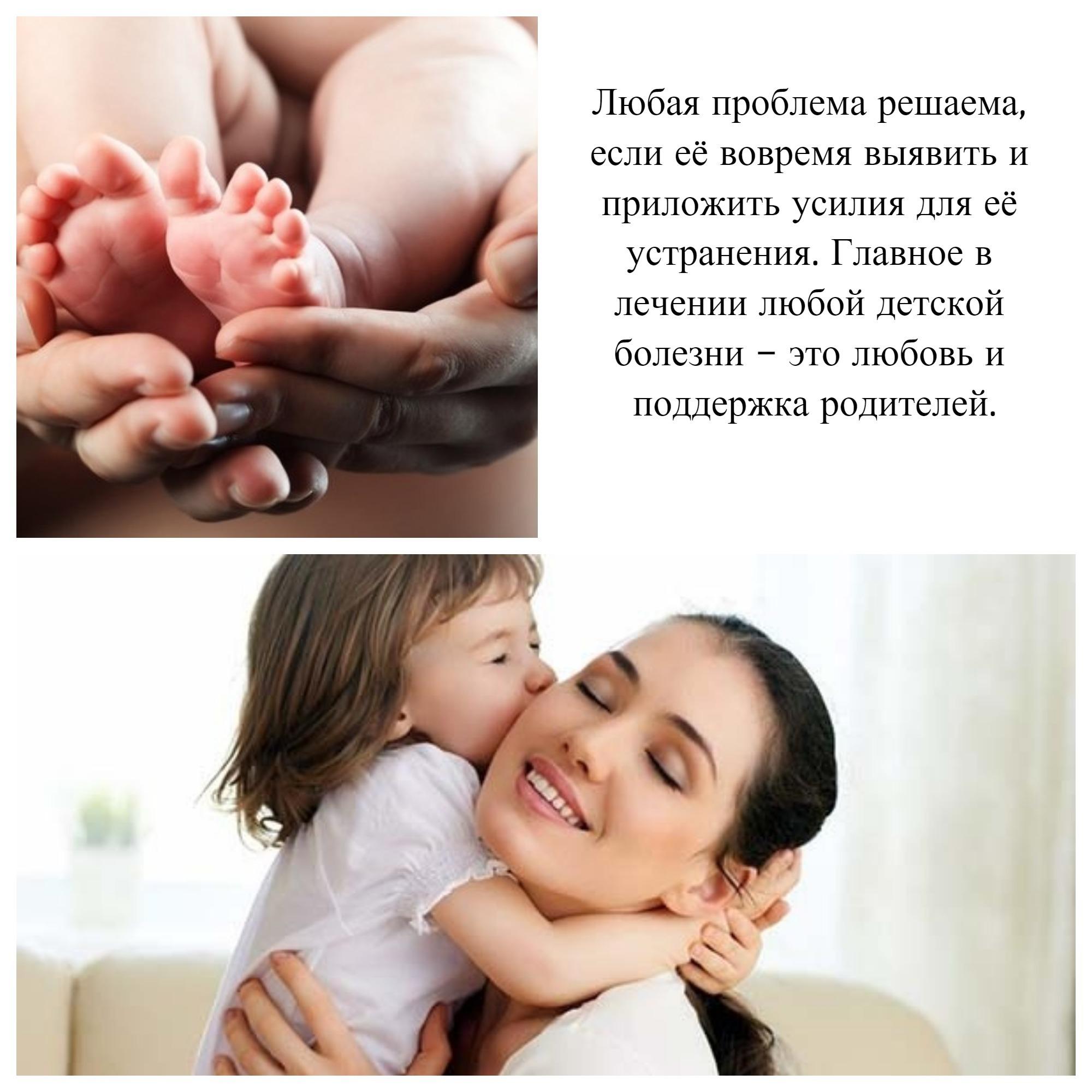 Мамина любовь и спокойствие - залог здоровья ребенка