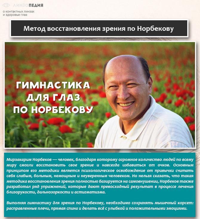 Восстановления зрения по Норбекову