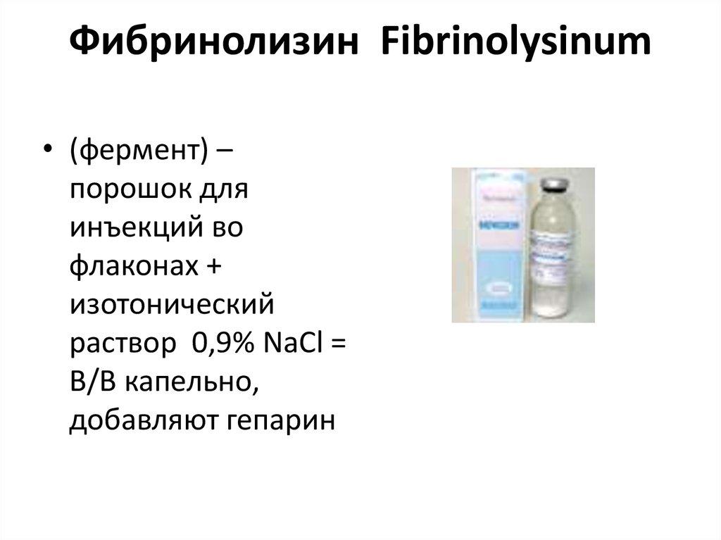 «Фибринолизин»