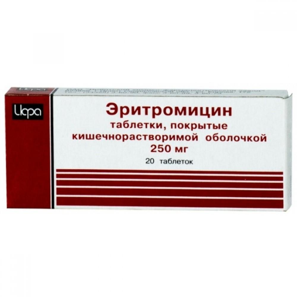 «Эритромицин»