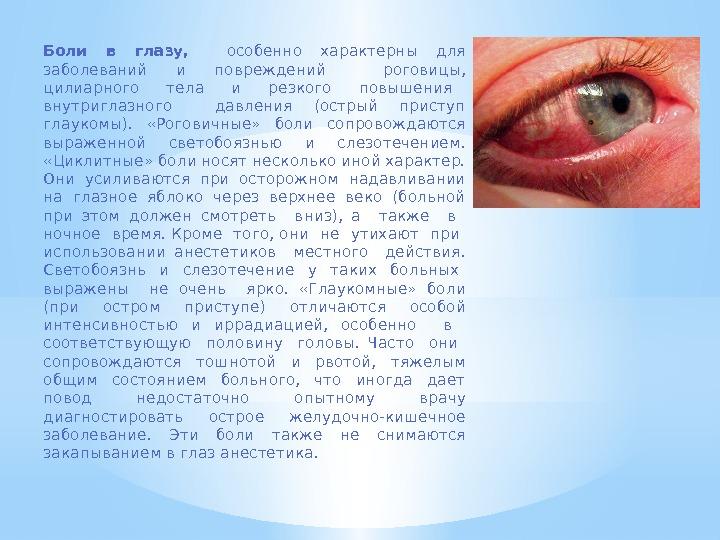 Боли в глазу