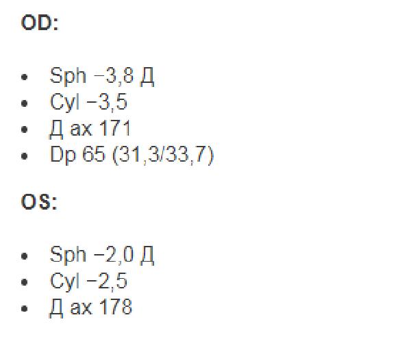 Рецепт на очки - расшифровка a5ac3d4532e67