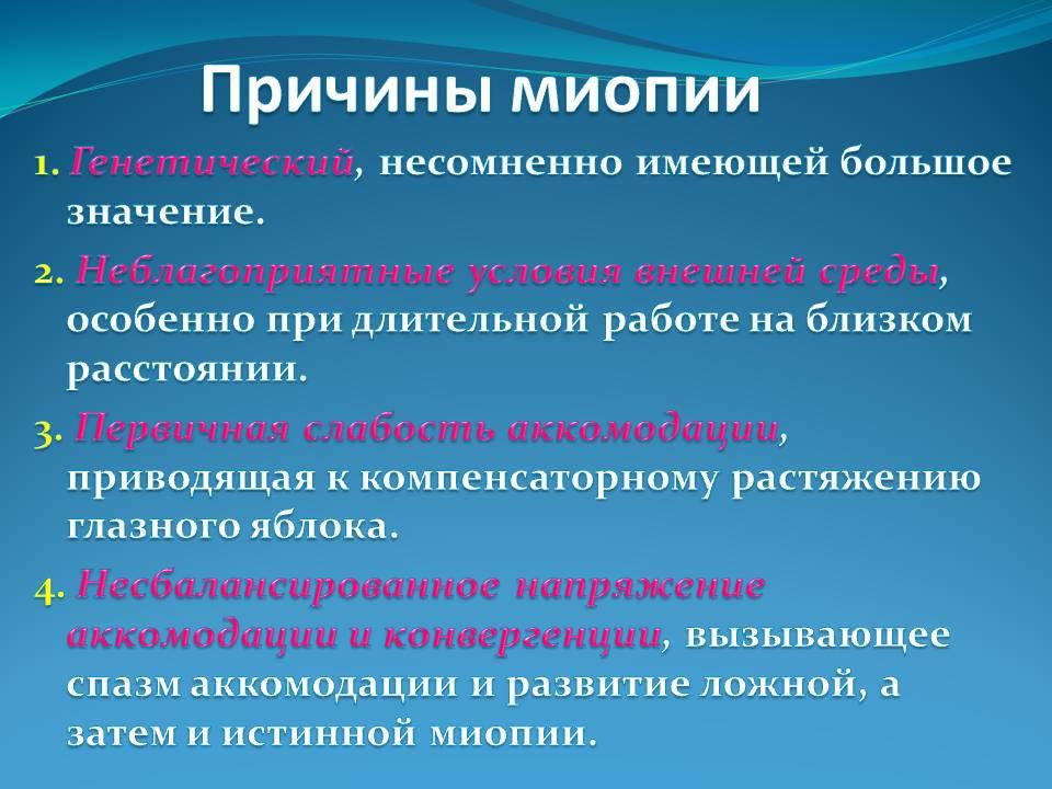 Причины миопии