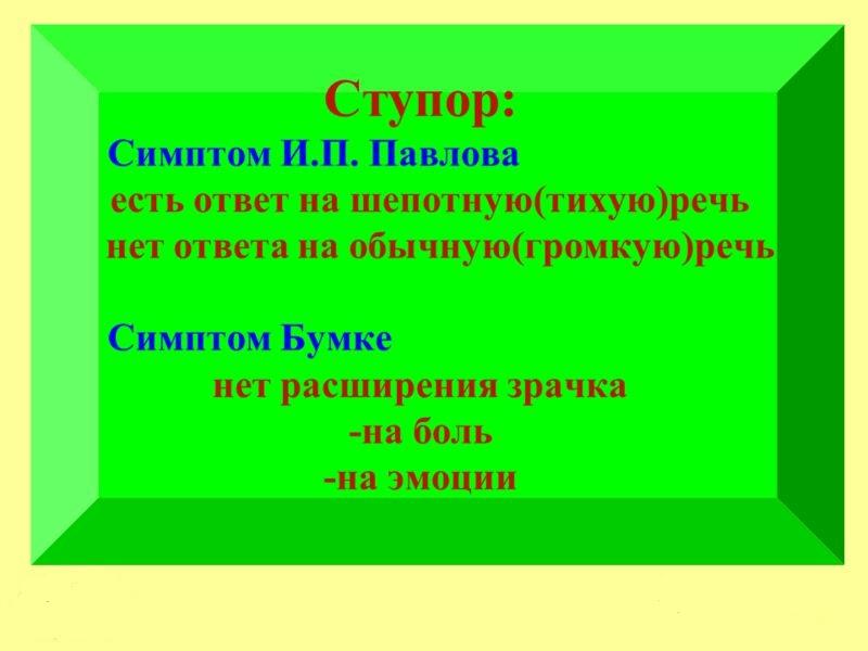 Симптомы Павлова Бумке