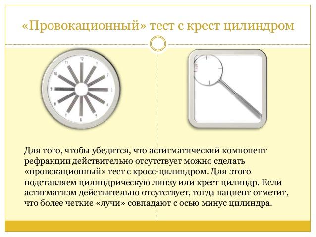 Тест с крест-цилиндром