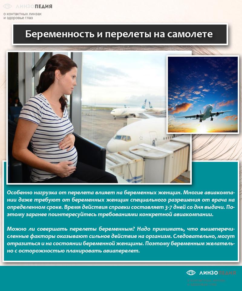Беременность и перелеты на самолете