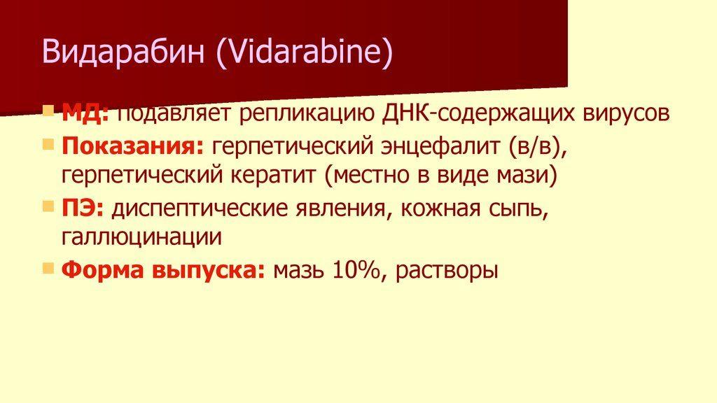Видарабин