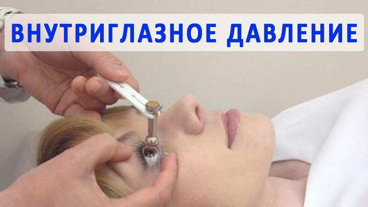 Внутриглазное давление - симптомы и лечение