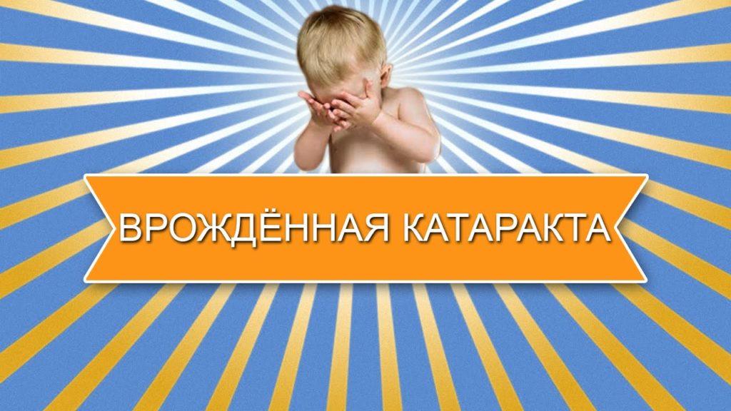 Врождённая катаракта. Советы