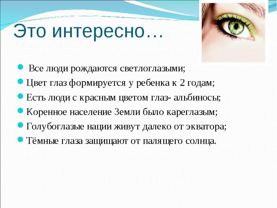 Любопытные факты о цвете глаз