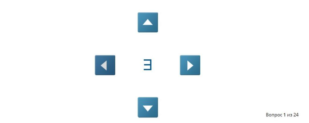 Оцените направление открытой стороны буквы Е