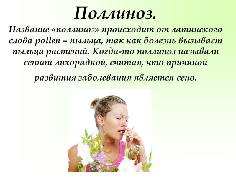 Поллиноз