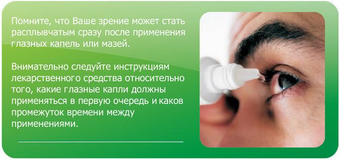 После лазерной коррекции зрения