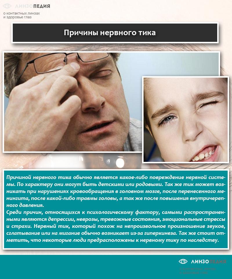 Причины нервного тика