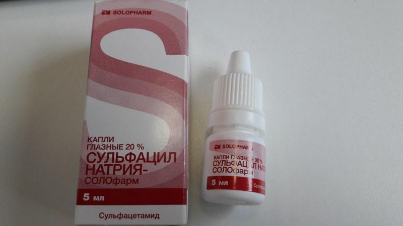 Сульфацил натрия – капли глазные