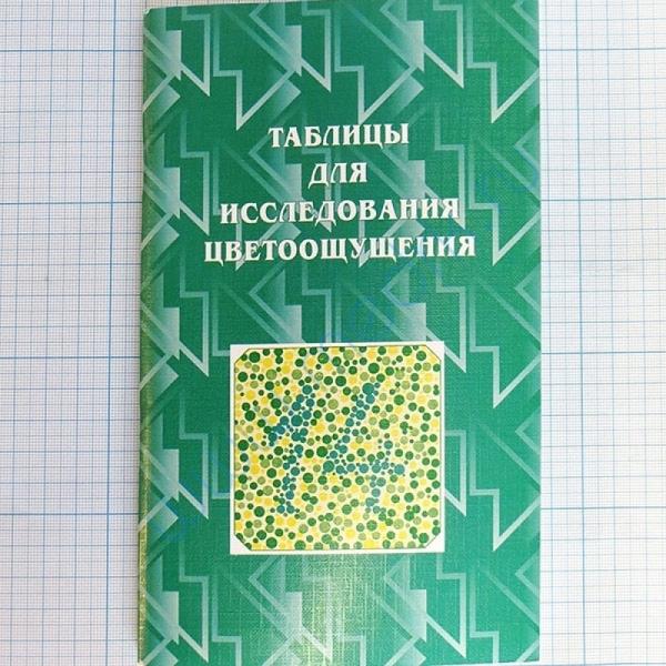 Таблица для исследования цветоощущения Рабкина