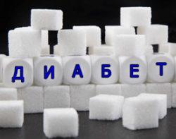 Сахарный диабет{amp}#x9;