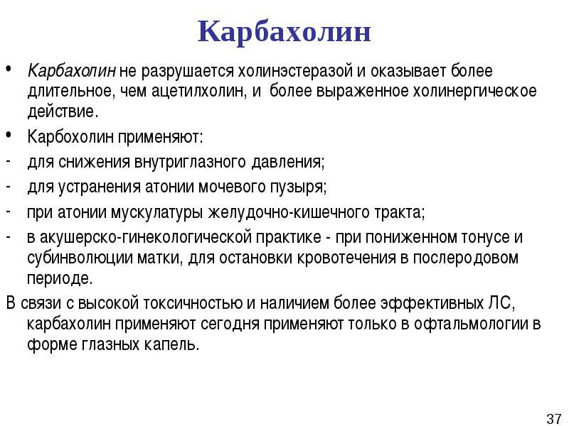 «Карбахолин»