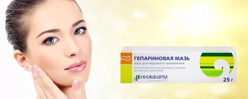 Гепариновую мазь можно смешивать с кремом